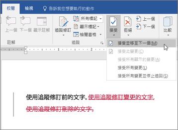 Office 365 Word 追蹤修訂