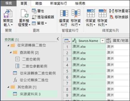 合併的二進位檔案預覽] 對話方塊。按下關閉並載入接受結果,並匯入至 Excel]。