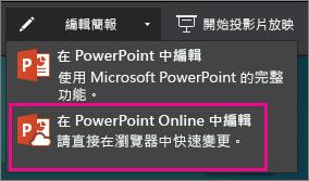 在 PowerPoint Online 中編輯