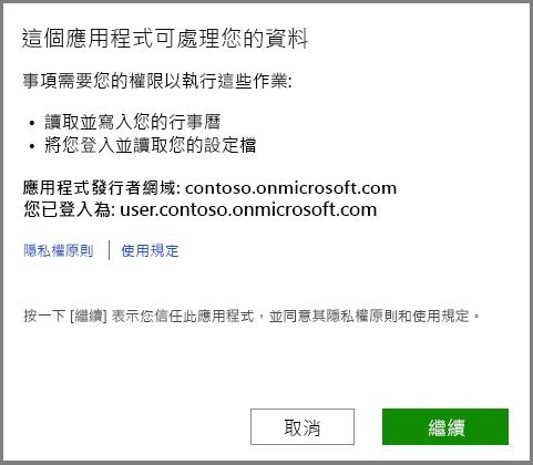 登入 Office 365