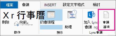 Outlook 2013 中的 [會議選項] 按鈕