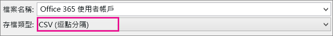說明如何在 Excel 中將檔案儲存為 CSV 格式的影像