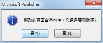 刪除含有物件的頁面時會顯示警告對話方塊。