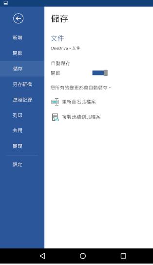 在 Android 手機上的 [自動儲存] 選項的螢幕擷取畫面