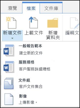 SharePoint 中使用自訂內容類型的 [新增文件] 功能表