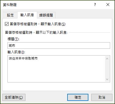 資料驗證輸入訊息選項