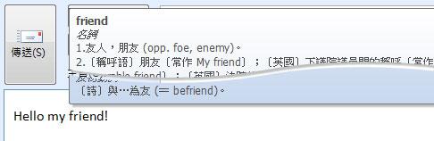 翻譯工具提示