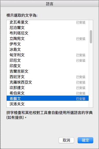 Mac 版 Office 校訂工具