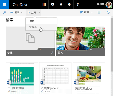 OneDrive 的 [上傳資料夾]