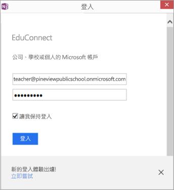 顯示要您輸入學校電子郵件與密碼位置的對話方塊。使用 EDUConnect 登入按鈕。
