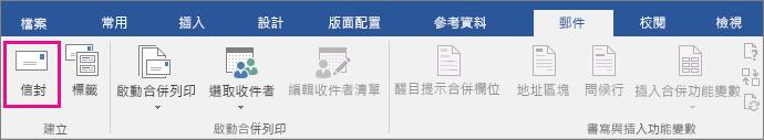 畫面上醒目提示 [郵件] 索引標籤上的 [信封] 選項。