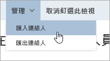 在 [管理] 功能表中的 [匯入連絡人] 選項的螢幕擷取畫面