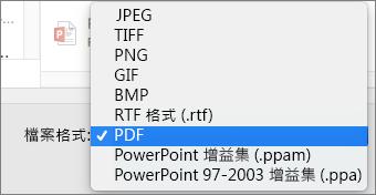 Mac 版 PowerPoint 2016 匯出 PDF