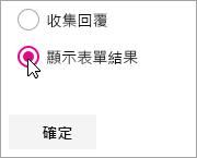 選取 Microsoft Forms 網頁組件以顯示表單結果。