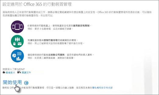 設定 Office 365 的行動裝置管理