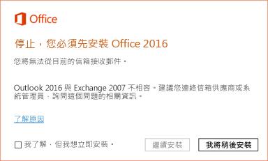 錯誤:停止,您必須暫停安裝 Office 2016