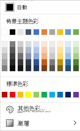 Word 中的字型大小色彩功能表。