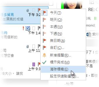 郵件清單右鍵功能表上的 [清除標幟] 命令