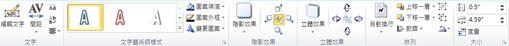 Publisher 2010 中的 [文字藝術師工具] 索引標籤