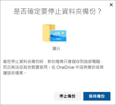 當您停止保護 OneDrive 中的資料夾時的螢幕擷取畫面