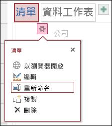 [設定] 功能表,其中顯示 [以瀏覽器開啟]、[編輯]、[重新命名]、[複製] 及 [刪除]