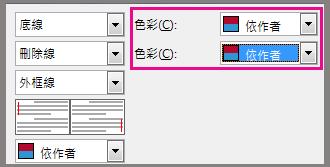 [進階追蹤修訂選項] 對話方塊