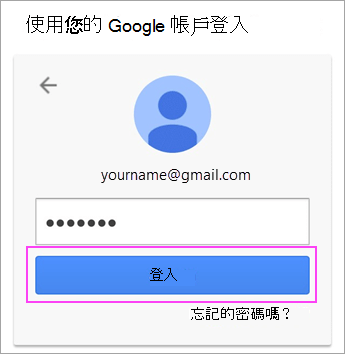 輸入 Google 密碼