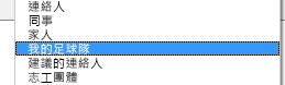 新的通訊錄會出現在 [通訊錄] 對話方塊的 [通訊錄] 下拉式清單中。