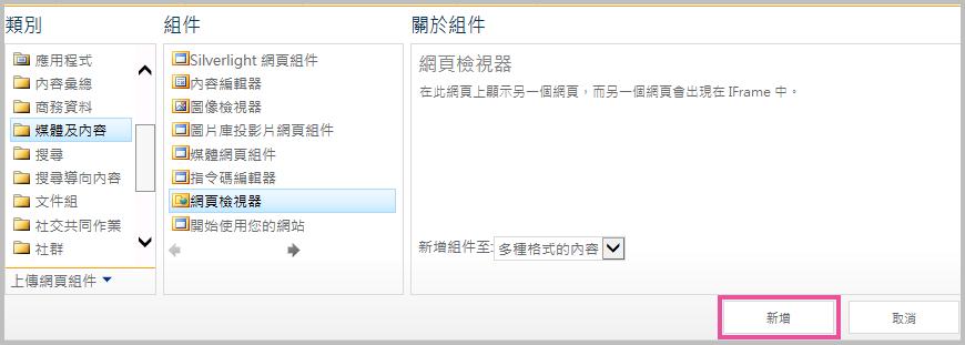 新增網頁組件