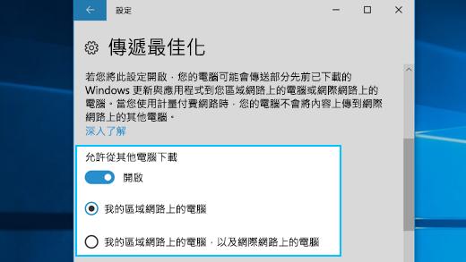 Windows 10 中的「傳遞最佳化」設定