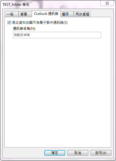 確定已選取 [將此資料夾顯示為電子郵件通訊錄] 核取方塊。
