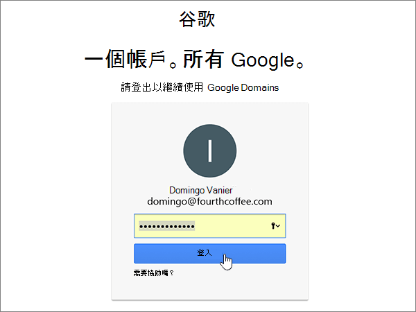 Google-Domains-BP-設定-1-2