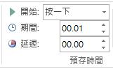 在 [預存時間] 群組中,將 [開始] 設定為 [按一下]。