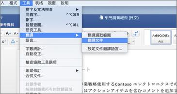 展開 [工具] 功能表以顯示 [翻譯] 命令的文件