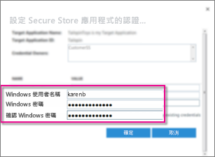 顯示您建立 Secure Store 目標應用程式時所使用之 [認證欄位] 對話方塊的螢幕擷取畫面。 圖中顯示的是預設值,Windows 使用者名稱與 Windows 密碼。