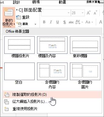 複製選取的投影片使用新投影片] 功能表