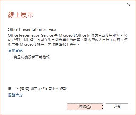 在 PowerPoint 中顯示 [檔案] > [共用] > [線上展示] 選項