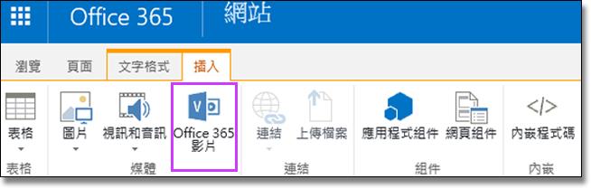 Office 365 影片內嵌視訊
