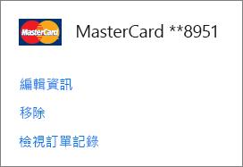 [付款選項] 頁面,內容顯示列在一張信用卡下的 [編輯資訊]、[移除] 和 [檢視購買記錄] 連結。