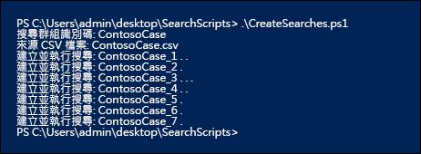 執行指令碼以建立多個規範搜尋的範例輸出