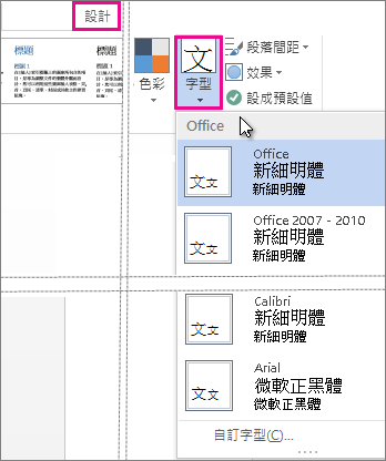 [設計] 索引標籤上的字型庫