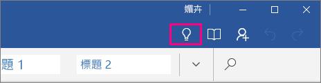 顯示 [操作說明搜尋] 圖示在 Word Mobile 功能區上的位置