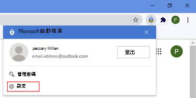 桌面 Chrome 瀏覽器自動填上擴充功能設定位置