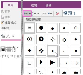 螢幕擷取畫面顯示如何在 OneNote 2016 的頁面上新增項目符號。
