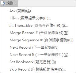 在 Word 的 [郵件] 索引標籤中,[寫入與插入] 群組中提供的 [規則] 功能變數下拉式清單