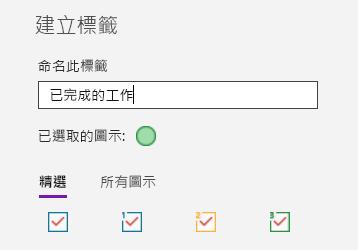 在 Windows 10 版 OneNote 中建立自訂標籤