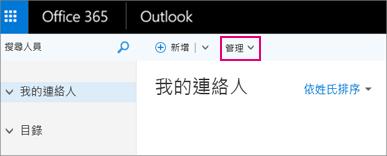 Outlook 網頁版中 [人員] 頁面的圖像