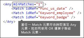 顯示 Any 元素與 minMatches 屬性的 XML 標記
