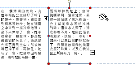 含有溢出區文字的文字方塊即將填入另一個文字方塊的螢幕擷取畫面。