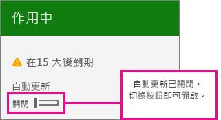 訂閱螢幕擷取畫面顯示自動更新的切換控制項